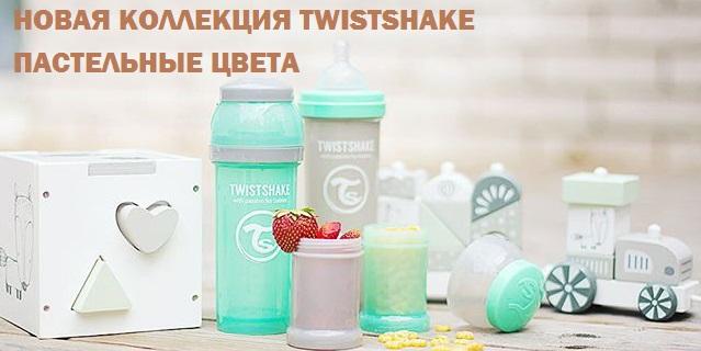 Новинка Twistshake-пастельные цвета