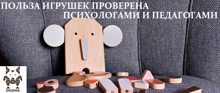 Экологичные игрушки Шуша из натурального дерева