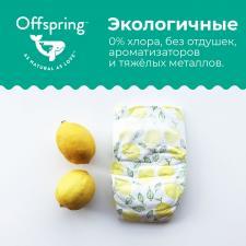 Подгузники с рисунками лимоны, котики и листья offspring, размер L, вес 9-13 кг.