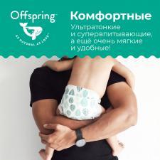 Удобные эко-подгузники offspring листочки, вес 6-10 кг. для девочек и мальчиков