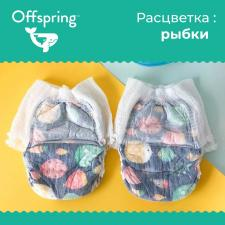 Мягкие подгузники-трусики offspring рыба, вес 6-11 кг. для девочек и мальчиков