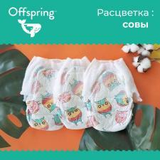 Удобные подгузники-трусики offspring совы, вес 6-11 кг. для девочек и мальчиков