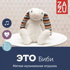мягкая игрушка zazu биби